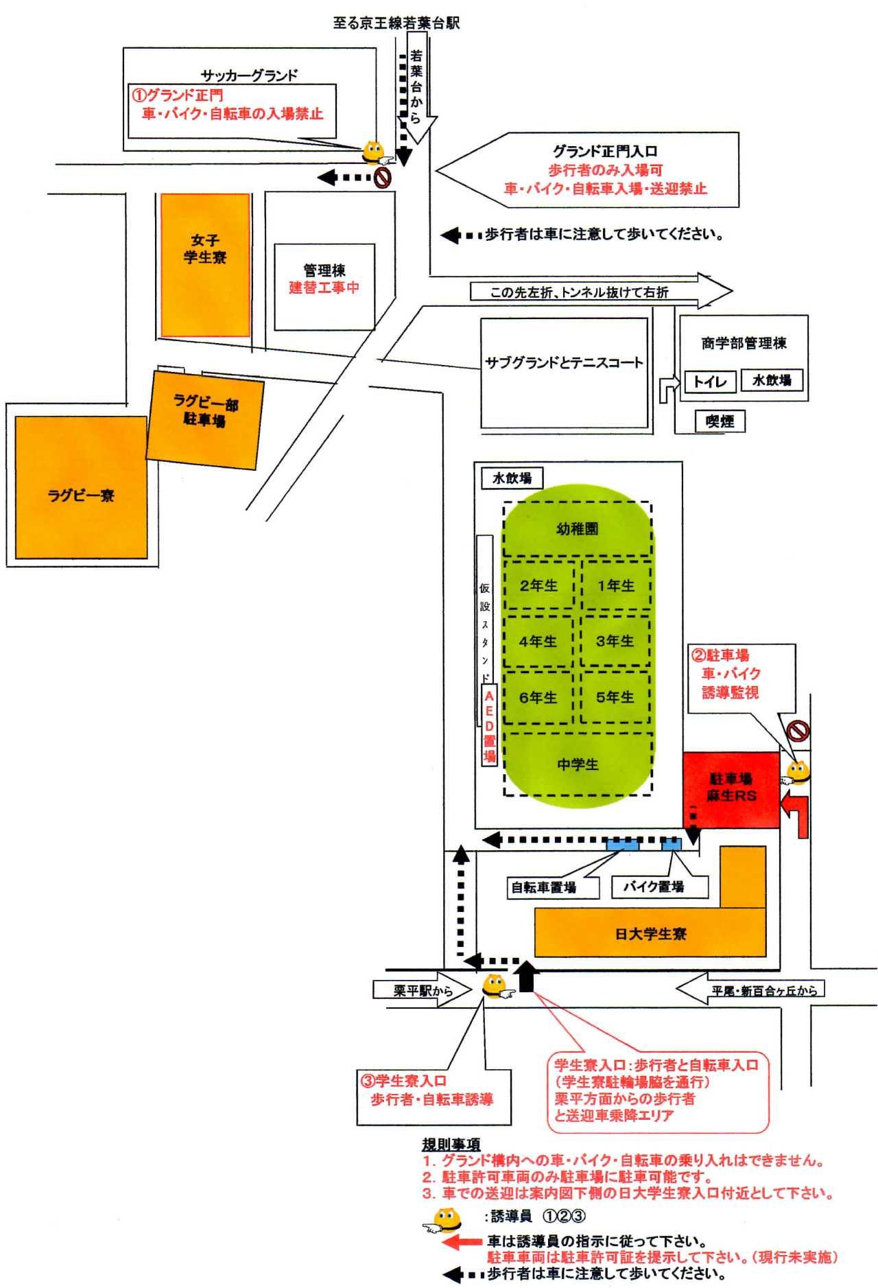 日大稲城グラウンド案内図